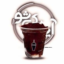بستنی آیس پک کوچک شاتوت کرمان